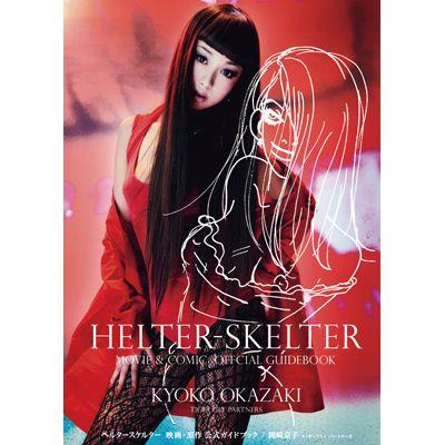映画『ヘルタースケルター』に出演している沢尻エリカの画像