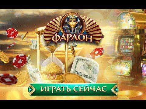Как играть фараон казино играть онлайн бесплатно в паука карты