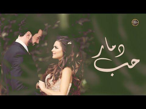 حب دمار اغنية للعشاق رومنسية 2020 من اجمل اغاني الحب ريتاج العبدالله ومحمد الهوبي Youtube Crown Crown Jewelry Fashion