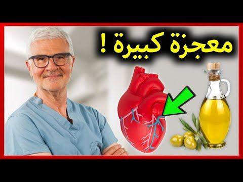 جراح قلب شهير يكشف سر خطير وجده داخل شرايين من يتناولون زيت الزيتون لن تصدق ما ستراه عينك Youtube Oils Olive Oil Healthy Living