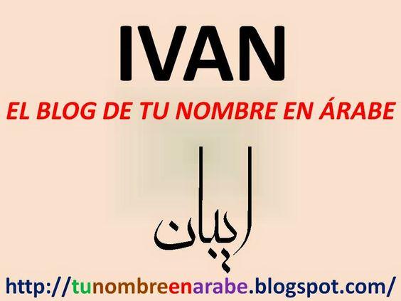 TU NOMBRE EN ÁRABE: IMAGENES DE NOMBRES EN ARABE PARA TATUAJES