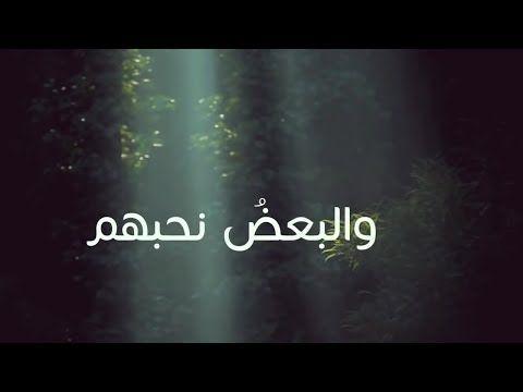 البعض نحبهم جبران خليل جبران Youtube Arabic Quotes Books To Read Quotes