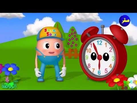 اناشيد اطفال تعليم الساعة بدون موسيقى Youtube Character Mario Characters Fictional Characters