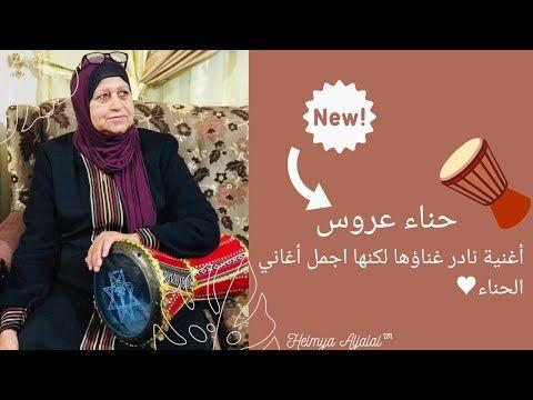 Pin By فلسطينية ولي الفخر On فلسطين يا أمي In 2021