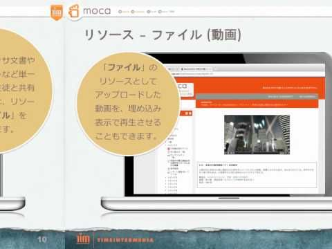 e-Learning system, moca. (See also http://www.timedia.co.jp/moca )