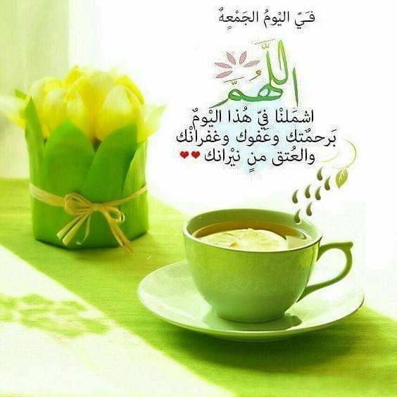 صور دعاء يوم الجمعة 2019 عالم الصور Beautiful Morning Messages Good Morning Animation Good Morning Quotes