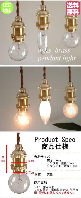 楽天市場 ソケット ペンダントライト 真鍮 1灯 ペンダントランプ 照明