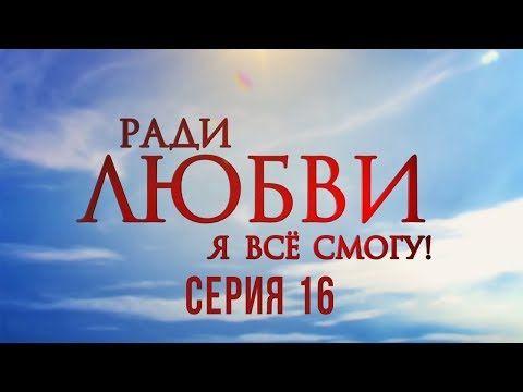 16 Seriya Radi Lyubvi Ya Vse Smogu Youtube Calm Calm Artwork Film