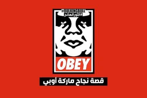 قصة نجاح ماركة أوبي Obey Success Stories Obey Success