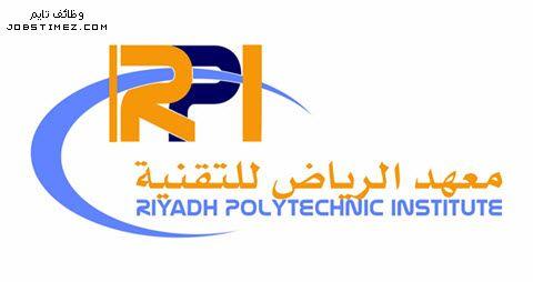 معهد الرياض للتقنية القبول والتسجيل 1437 وظائف تايم School Logos Tech Company Logos Company Logo