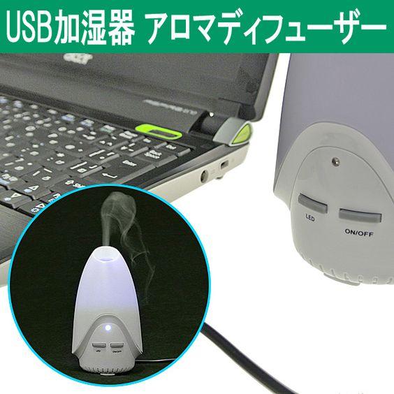 机に置けるパーソナル加湿器 USB加湿器 アロマディフューザー 上海問屋 DN-84081 [★]【楽天市場】
