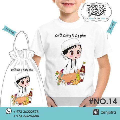 نتيجة بحث الصور عن ثيمات قرنقشوه جاهزة للتصميم قرنقشوه فيون Mens Tshirts Mens Tops Gifts For Kids