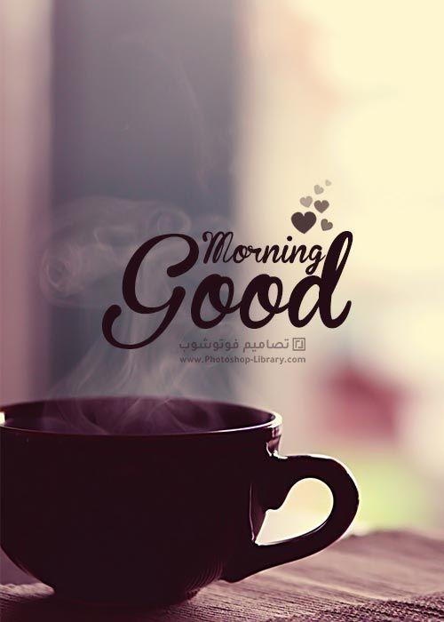 صور صباح الخير بالانجليزي Good Morning Photos 2021 Best Glassware Good Morning