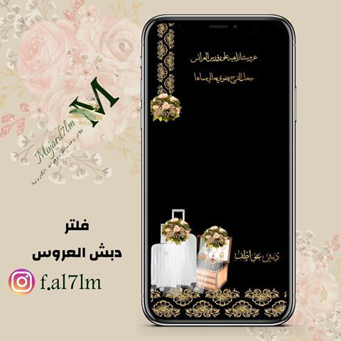 Pin By Houda Jaddou On منشوراتي المحفوظة In 2021 Phone Filters Electronic Products