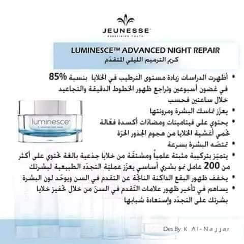 كريم الترميم الليلي المتقدم من Luminesce لإعادة الشباب والتألق هل تعانين من بعض المشاكل فى بشرتك هل تودين إعادة الح Advanced Night Repair Repair Luminesce