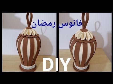 فانوس رمضان بخطوات بسيطة جدا فانوس رمضان بورق الفوم Diy Arts And Crafts Bella Idea Von Gomma Eva Y Paper Crafts Diy Kids Ramadan Crafts Foam Board Crafts