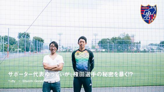 サポーター代表ゆってぃが、権田選手の秘密を暴く!?