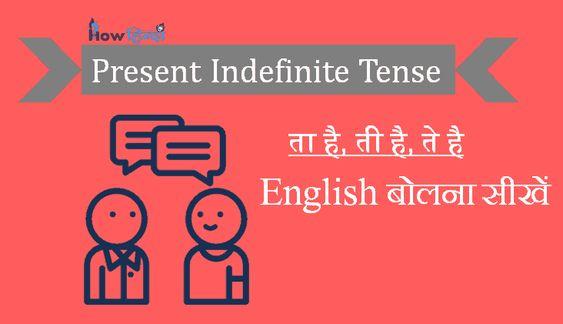 Simple Present Indefinite Tense Hindi To English Translation Tenses Simple Present Tense Tenses English