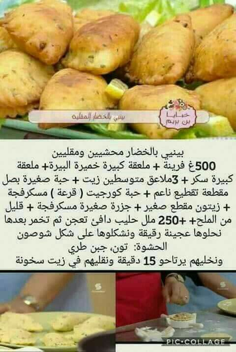 Pin By Reda1 Dilmi On وصفات بالخضر Tunisian Food Food Food And Drink