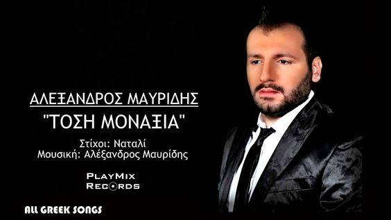 Αλέξανδρος Μαυρίδης - Τόση Μοναξιά | Official Audio Release 2016
