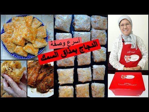 بسيطيلات صغار بالدجاج بمذاق السمك على شكل مربع وهدية رمزية مع الحاجة فاطمة Youtube Ramadan Recipes Ramadan Desserts