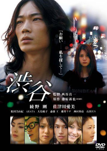 渋谷 [DVD] ビデオメーカー http://www.amazon.co.jp/dp/B00B945A4M/ref=cm_sw_r_pi_dp_5VNxvb1BTY2NG