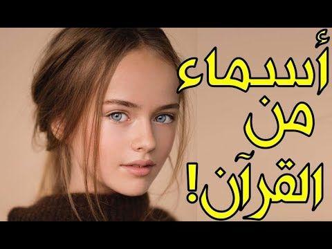 أسماء بنات خارقة الجمال أنزلها الله في القرآن ستتمنى لو أنك شاهدت هذا المقطع قبل أن تسمي ابنتك Youtube Alia