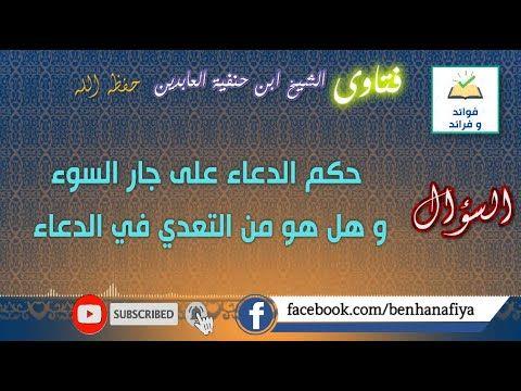 حكم الدعاء على جار السوء و هل يعتبر من التعدي في الدعاء الشيخ بن حنف Incoming Call Screenshot Incoming Call