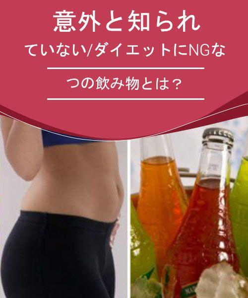 意外と知られていない ダイエットにngな6つの飲み物とは みんな健康 ダイエット やせる 痩せる
