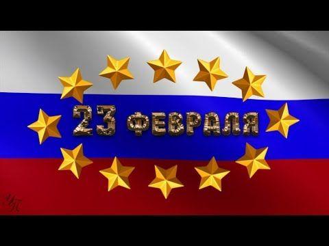 Pozdravlenie S 23 Fevralya Den Zashitnika Otechestva Krasivaya Video