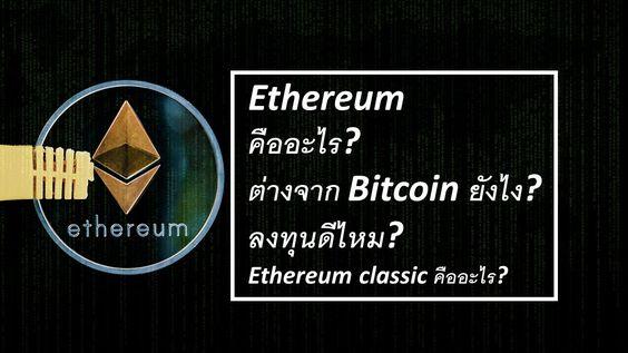 ethereum คืออะไร ต่างจาก Bitcoin ยังไง