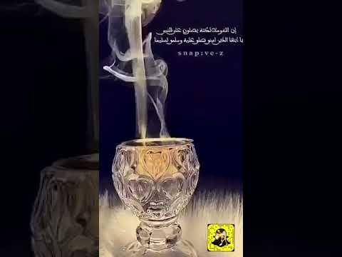 ان الله وملائكته يصلون على النبي يا ايها الذين امنو صلوا عليه وسلموا تسل Incense