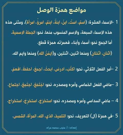 مواضع همزة الوصل Arabic Words Words Lol