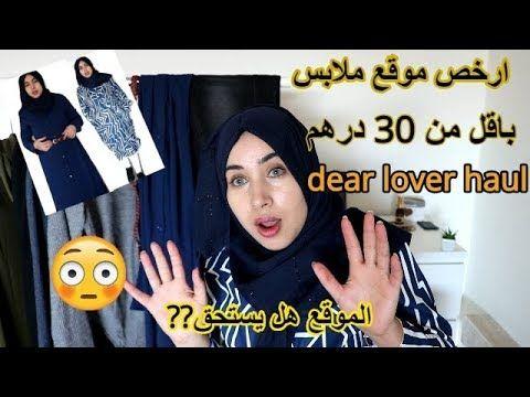 ارخص موقع للملابس Dear Lover ملابس باقل من 25 درهم هل فعلا تستحق Dear Lover Haul Youtube Fashion Dear