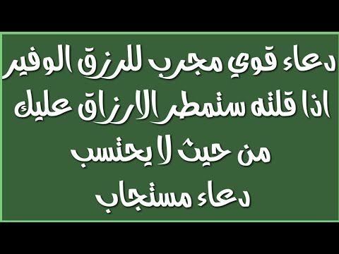 دعاء قوي مجرب للرزق الوفير اذا قلته ستمطر الارزاق عليك من حيث لا يحتسب دعاء مستجاب Youtube Calligraphy Arabic Calligraphy