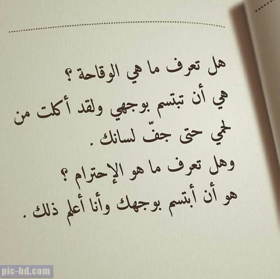 صور عن الاحترام والتقدير عبارات عن الاحترام مكتوبة علي صور Words Quotes Words Arabic Love Quotes