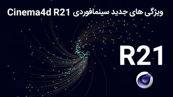 ویژگی های جدید سینمافوردیcinema 4d R21 Movie Posters Movies Poster
