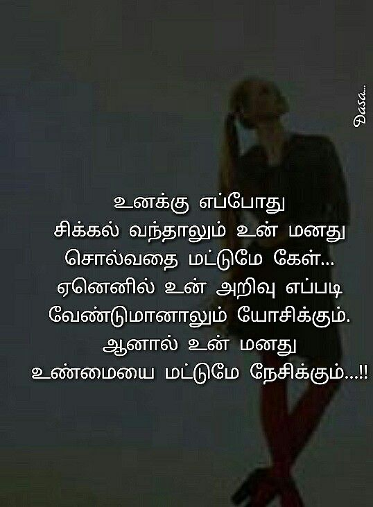 pin by dasa on tamil morivational quotes time quotes