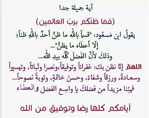 Https Www Facebook Com Thawet Afnan Photos A 174654742682646 1130210753793702 Type 3 Islamic Phrases Islamic Quotes Inspirational Words