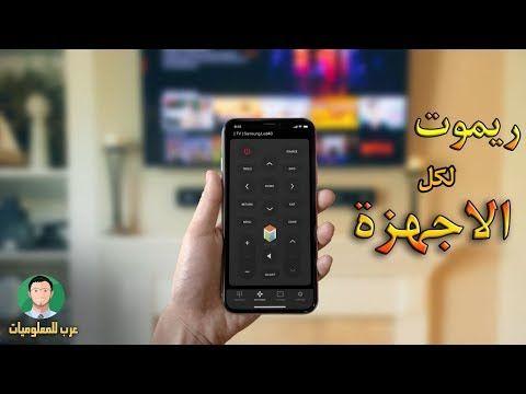 عرب للمعلوميات 2 تطبيق خرافي يحول الهاتف ريموت كنترول لجميع الاجهزة Samsung Galaxy Phone Android Apps Samsung Galaxy