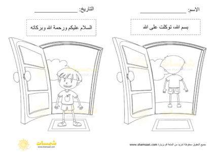 ادعية الطفل المسلم للتلوين دعاء الدخول والخروج من المنزل Ramadan Activities Activities For Kids Ramadan