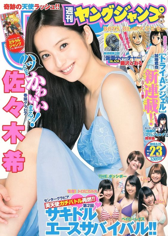 Nozomi-Sasaki-佐々木希-Young-Jump-May-2013-cover