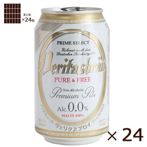 国産ノンアルコールビール「ヴェリタスブロイ」がマジで美味い!
