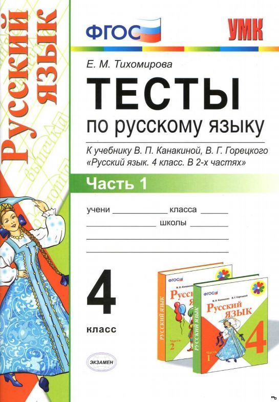 Гдз новый курс английского языка для российских школ 8 класс рабочая тетрадь