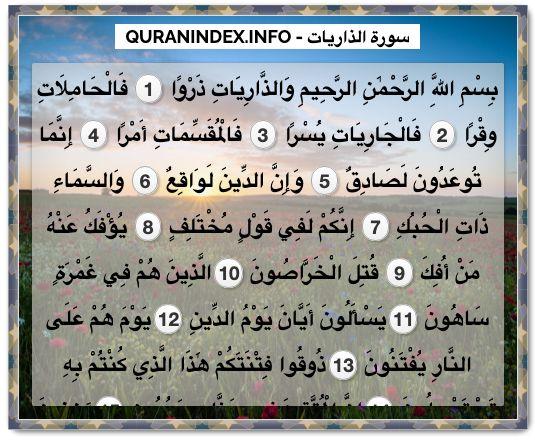 51 Surah Adh Dhaariyat سورة الذاريات Quran Index Search Reading Listening Quran