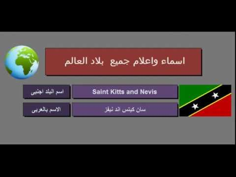 جميع اسماء و اعلام دول العالم Youtube Saint Kitts And Nevis Youtube Incoming Call Screenshot