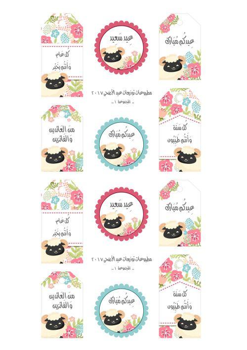 مطبوعات توزيعات عيد الأضحى Eid Adha Greeting Printables 2017 Eid Stickers Eid Cards Eid Mubarak Stickers