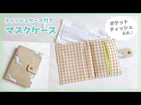 ポケットティッシュが入る マスクケースの作り方 マスクポーチ diy mask pouch youtube マスクケース 作り方 ティッシュケース 作り方 マスクケース