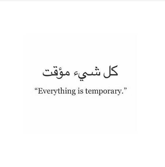 Pin by Shianne on Tattoos | Meaningful tattoo quotes, Arabic ...