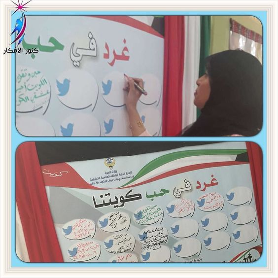 Kunoozalafkar On Instagram وتتواصل أفكار اليوم الوطني غرد في حب الكويت وهي عبارة عن لوحة مصممة على شكل بط Instagram Posts Instagram Bullet Journal